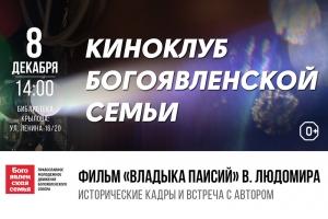 В Орле состоится премьера фильма «Владыка Паисий»